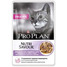 PRO PLAN NUTRISAVOUR Delicate влажный корм для кошек с чувствительным пищеварением кусочки гриль в соусе с индейкой